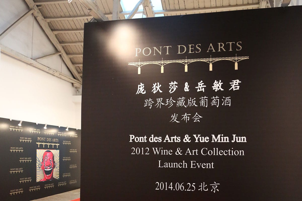 Yue minjun collection china launch pont des arts - Pont des arts hong kong ...